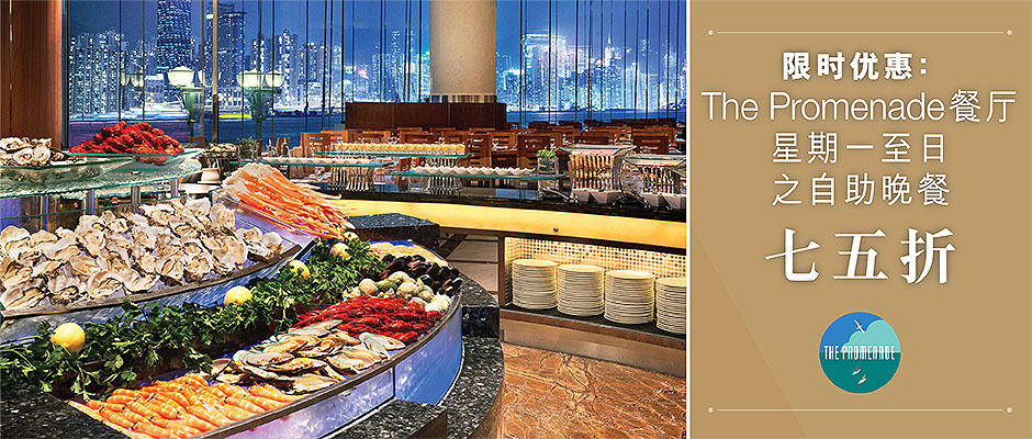 25 off Dinner Buffet at The Promenade