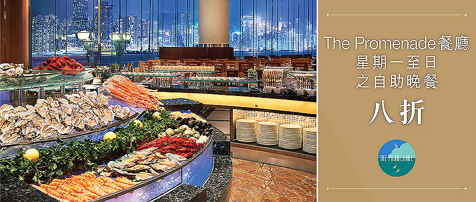 20 off Dinner Buffet at The Promenade
