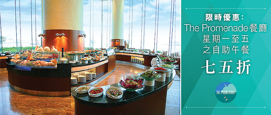 25 off Lunch Buffet at The Promenade