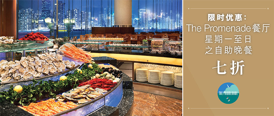30 off Dinner Buffet at The Promenade