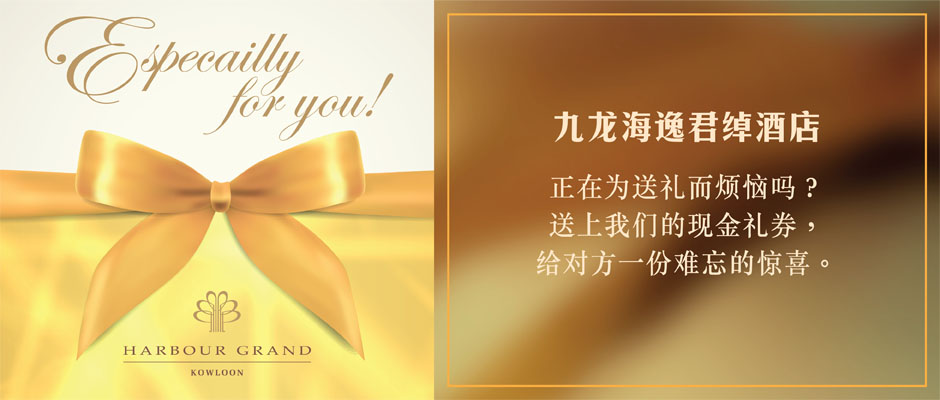 Harbour Grand Kowloon - Gift Vouchers